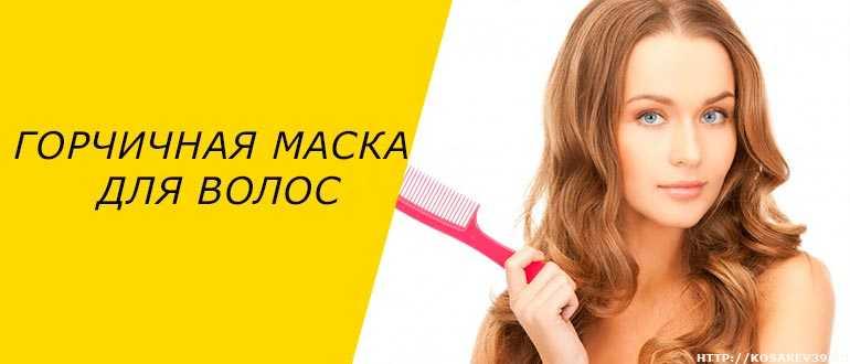 Горчичная маска для густых волос