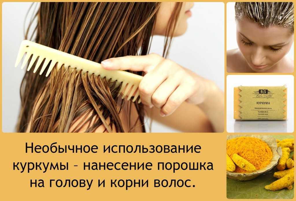 Маска из куркумы для волос